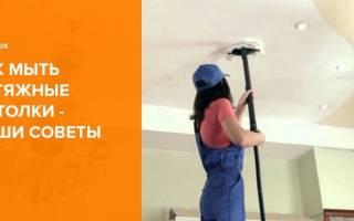 Можно ли мыть натяжные потолки и как?