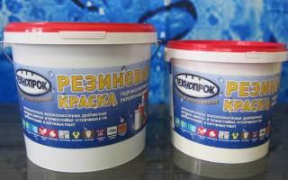 Резиновая краска по бетону для наружных работ