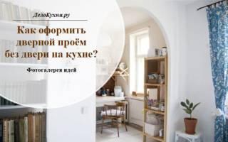 Оформление проема между кухней и гостиной