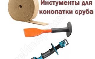 Конопатка сруба перфоратором