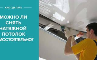 Как снять натяжной потолок и поставить обратно?